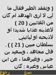 تفسير القرآن screenshot 5/6
