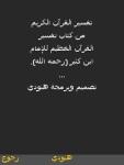 تفسير القرآن screenshot 6/6