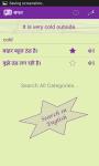 Envlish via Hindi screenshot 2/5