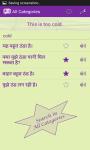 Envlish via Hindi screenshot 3/5