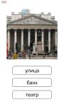 Learn and play Russian free screenshot 5/6