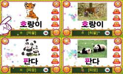 POPOYA Animal Korean FlashCard screenshot 2/5