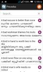 Orchid English Malayalam Dictionary screenshot 6/6