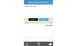 English Hebrew Translator screenshot 2/5