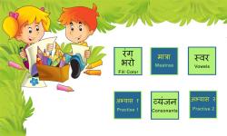 Hindi Kids Writing screenshot 2/2