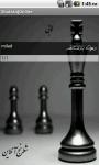Shatranj Online screenshot 2/5