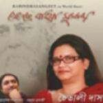 Rabindra Sangeet By Chaitali Das screenshot 3/3