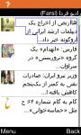 RFE/RL Persian for Java Phones screenshot 1/6