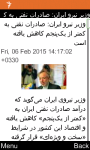 RFE/RL Persian for Java Phones screenshot 2/6