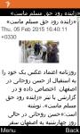 RFE/RL Persian for Java Phones screenshot 4/6