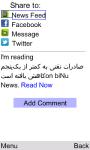RFE/RL Persian for Java Phones screenshot 5/6