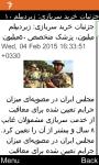 RFE/RL Persian for Java Phones screenshot 6/6