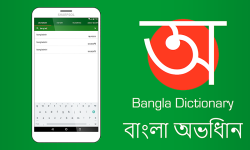 English to Bangla Dictionary free screenshot 1/6