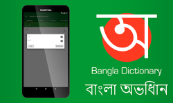 English to Bangla Dictionary free screenshot 2/6