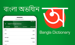 English to Bangla Dictionary free screenshot 3/6