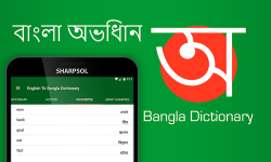 English to Bangla Dictionary free screenshot 4/6