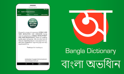 English to Bangla Dictionary free screenshot 5/6