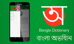 English to Bangla Dictionary free screenshot 6/6