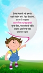 Marathi kids Story Tahanlela Kawla screenshot 1/3