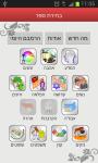 רמבם פלוס - משנה תורה מבואר screenshot 1/6