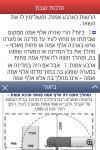 רמבם פלוס - משנה תורה מבואר screenshot 3/6