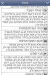 רמבם פלוס - משנה תורה מבואר screenshot 4/6