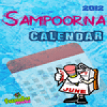 Sampurn Calendar screenshot 1/5