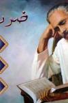 Iqbal Urdu Poetry : Zarb-e-Kaleem screenshot 1/1