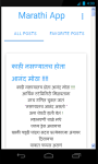 Marathi App screenshot 1/5