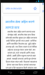 Marathi App screenshot 2/5