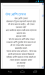 Marathi App screenshot 4/5
