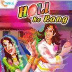 Holi Ke Rang screenshot 1/2