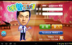 麻將 明星3缺1 -16張 screenshot 1/6