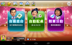 麻將 明星3缺1 -16張 screenshot 2/6