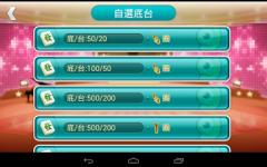 麻將 明星3缺1 -16張 screenshot 3/6
