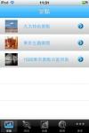 Tokyo Travel Guide  - MOOK PUBLICATION, Co. screenshot 1/1