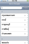ThailandPost screenshot 1/1