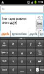 Russian CleverTexting IME screenshot 1/4