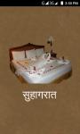 Suhagrat screenshot 1/4