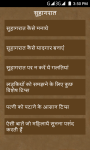 Suhagrat screenshot 3/4