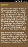 Suhagrat screenshot 4/4