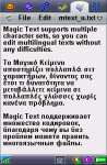Magic Text for UIQ screenshot 1/1