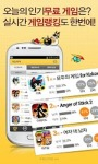 Game Ranking 2013 free screenshot 1/6