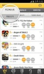 Game Ranking 2013 free screenshot 2/6