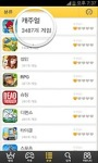 Game Ranking 2013 free screenshot 4/6