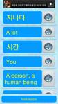 Learn Korean Lite screenshot 4/6