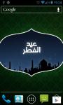 Eid al Fitr Live Wallpaper screenshot 2/3
