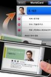 WorldCard Mobile Lite - screenshot 1/1