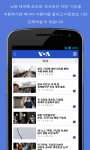 VOA 뉴스 screenshot 2/6