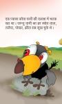 Hindi Kids Story Pyasa Kauwa screenshot 1/1